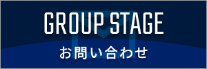 GROUP-STAGE お問い合わせ